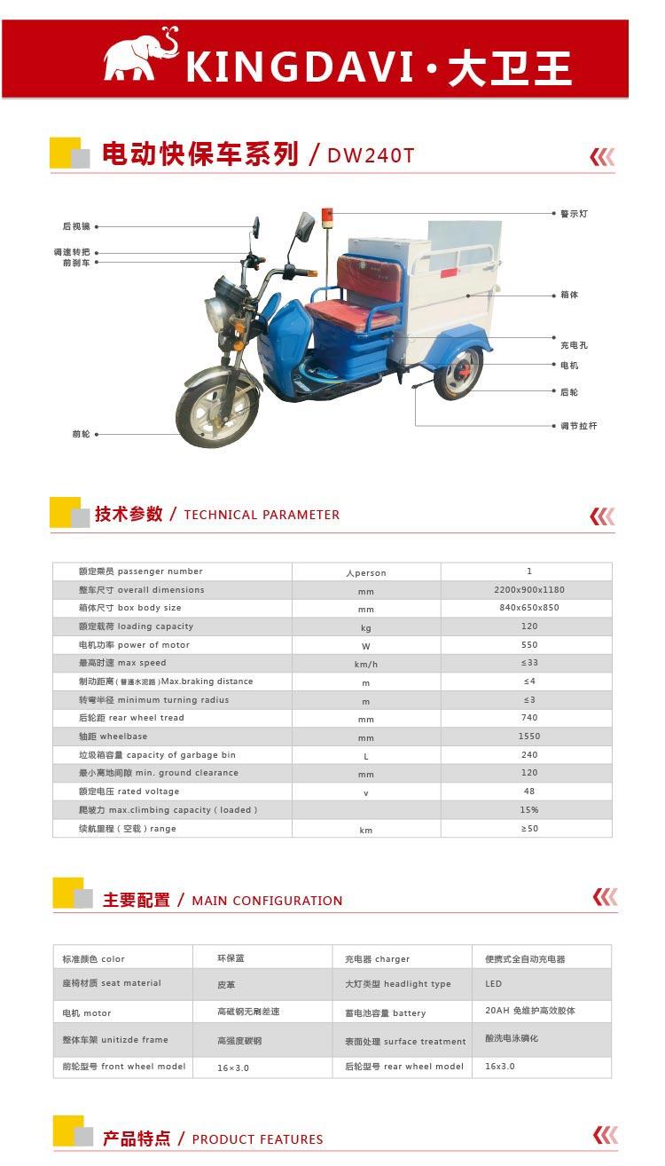 德阳垃圾运输车,环保车
