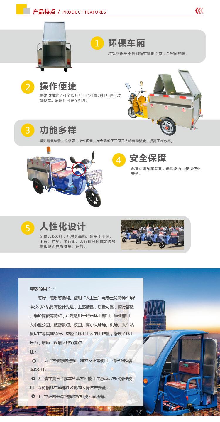 广元环保车
