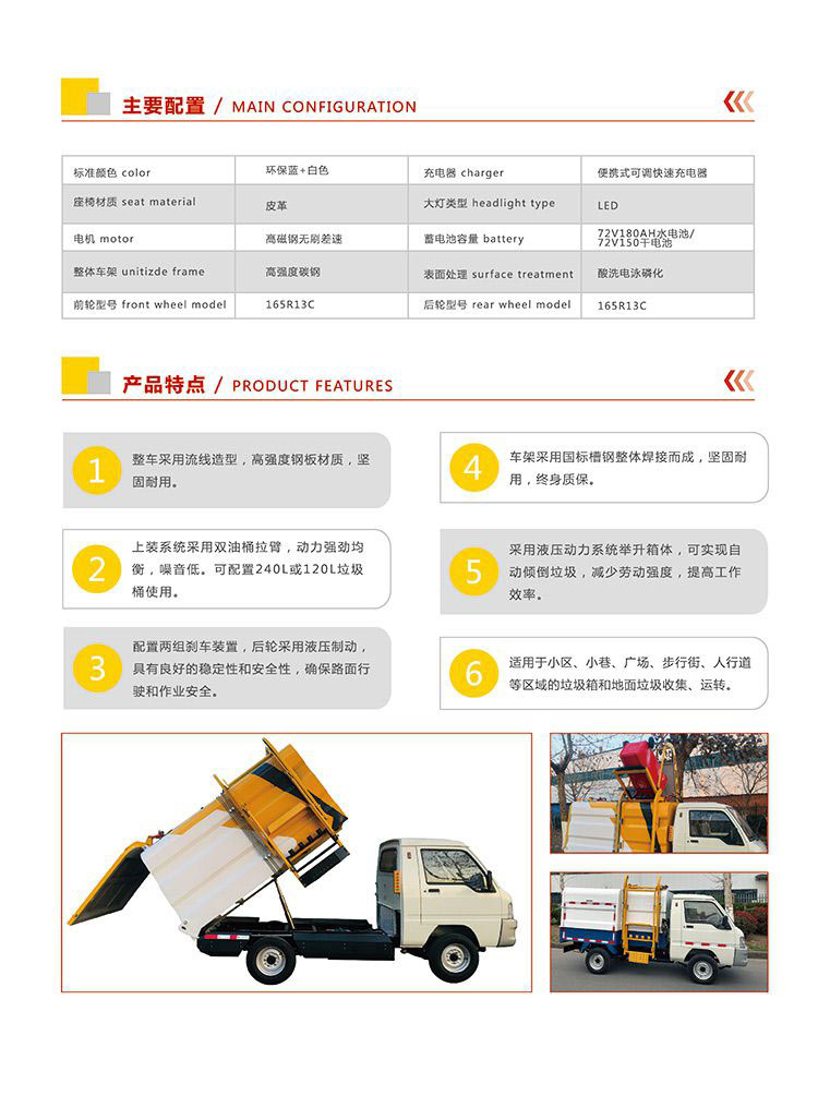 广元电动环卫车,垃圾运输车